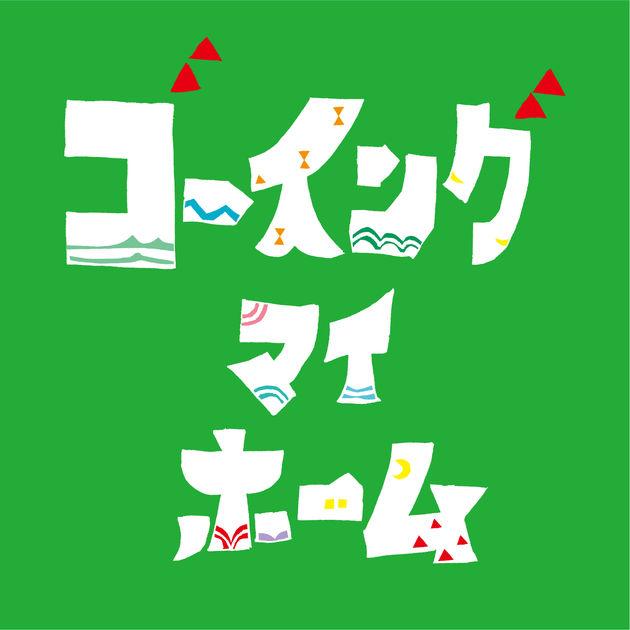 ドラマ「ゴーイング マイ ホーム」サウンドトラック