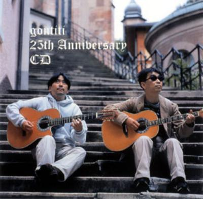 gontiti 25th Anniversary CD