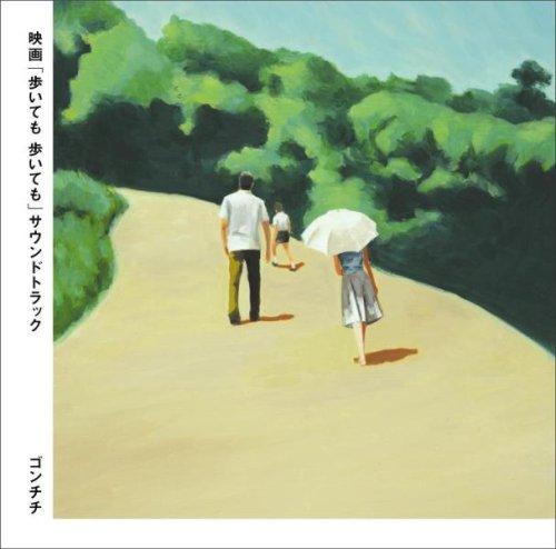 映画「歩いても歩いても」サウンドトラック