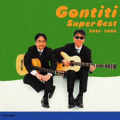 gontitiスーパーベスト2001-2006