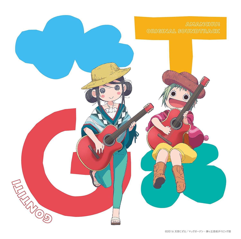 TVアニメーション「あまんちゅ!」オリジナルサウンドトラック