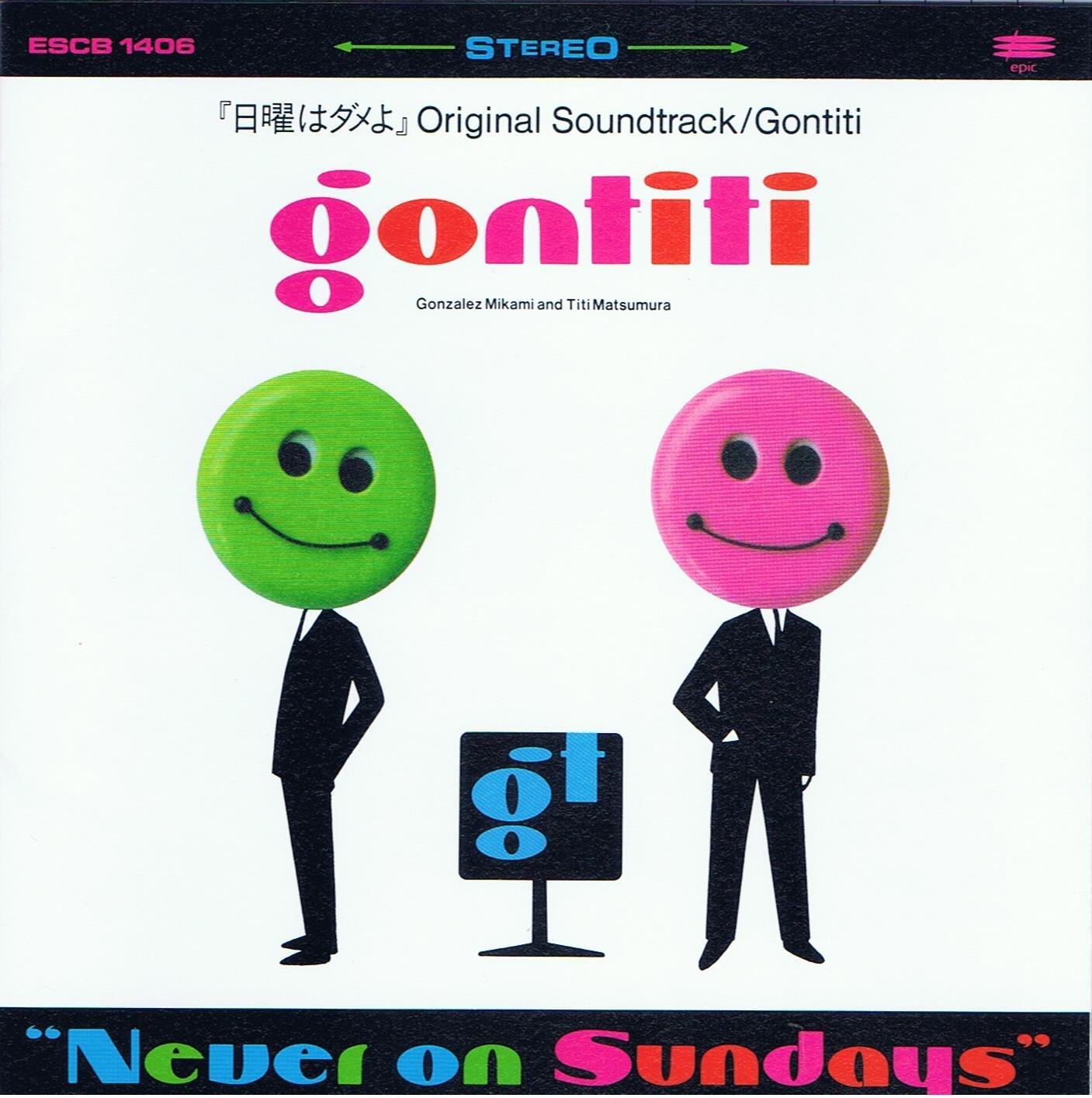 「日曜はダメよ」オリジナル・サウンドトラック