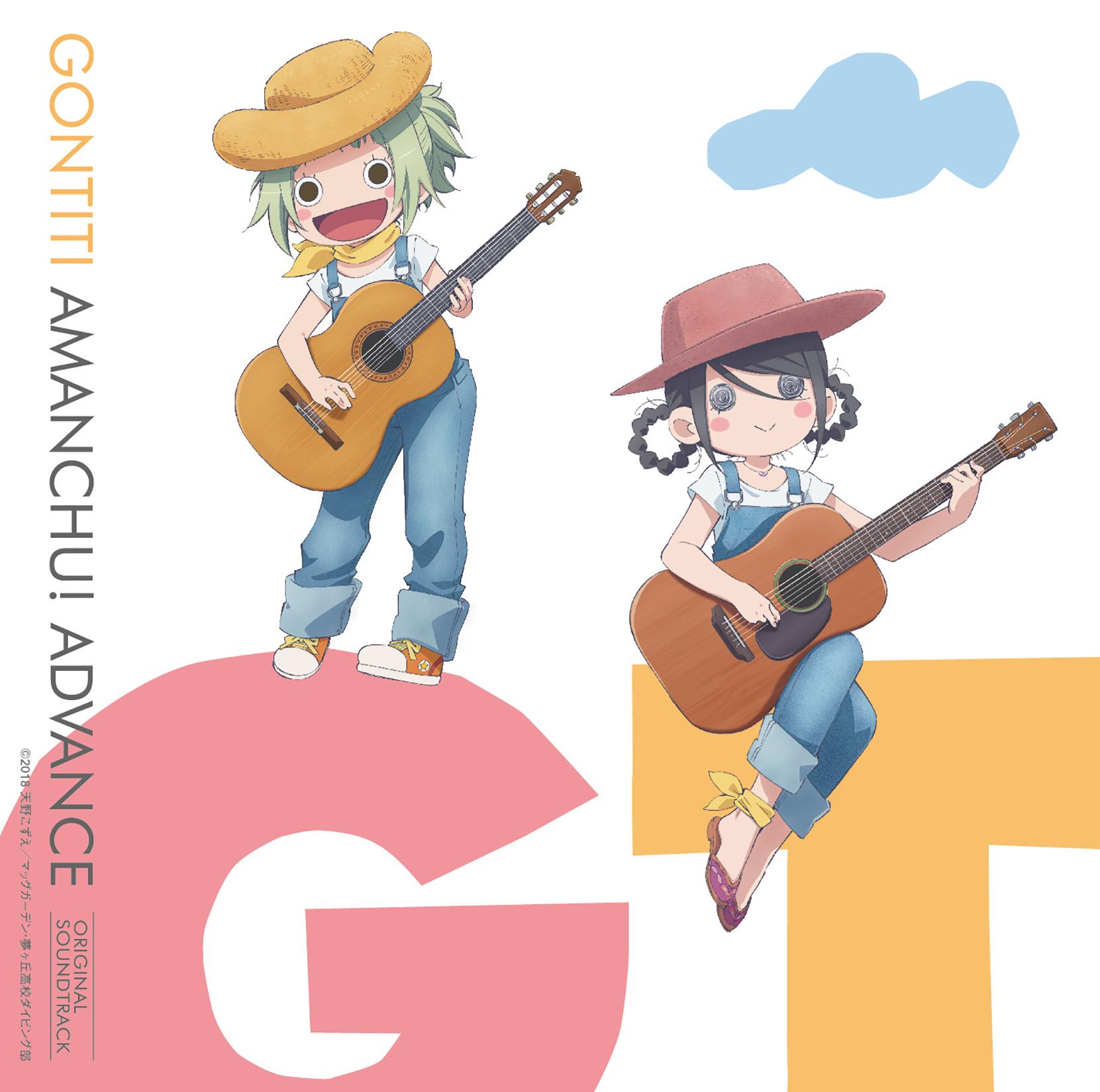 TVアニメーション「あまんちゅ!〜あどばんす〜」オリジナルサウンドトラック