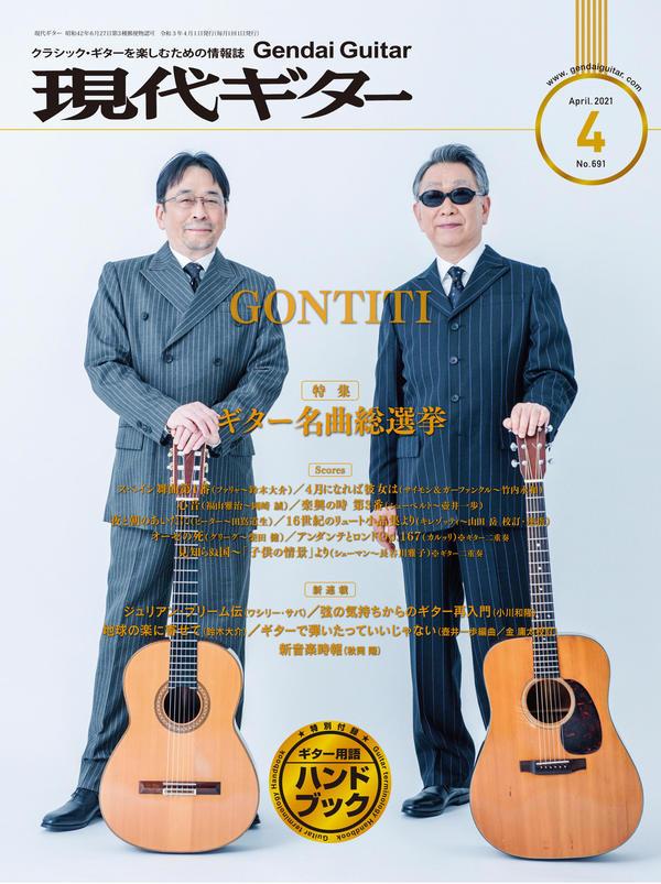 cover_2021_april_d_cs3_ol.jpg