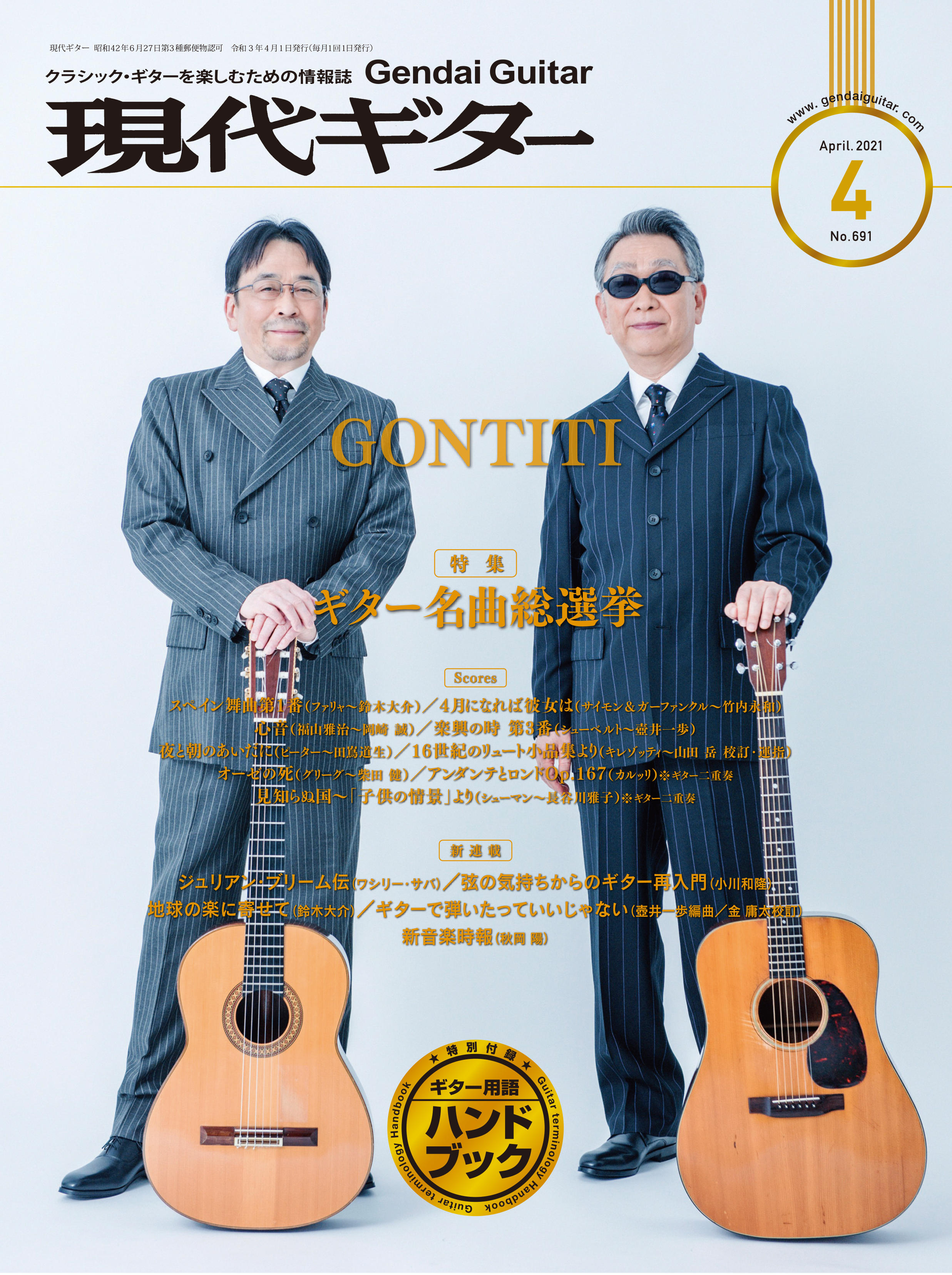 https://www.gontiti.jp/news/images/cover_2021_april_d_cs3_ol.jpg