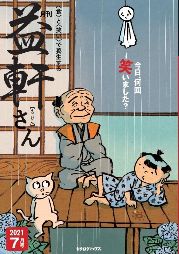 https://www.gontiti.jp/news/images/ekken7.jpg